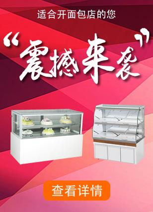烘焙面包柜